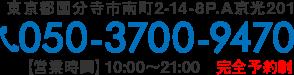 東京都国分寺市南町2-14-8P.A京光201 TEL050-3700-9470 【営業時間】10:00〜21:00 完全予約制